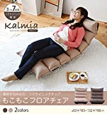 日本製 リクライニング式 もこもこフロアチェア 座椅子 ローソファ (ブラウン)