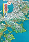 DX版 新幹線のたび ~はやぶさ・のぞみ・さくらで日本縦断~ 特大日本地図つき (講談社の創作絵本)