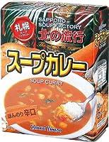 スープカレー(ほんのり辛口) 4人分 札幌スープファクトリー