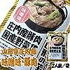 山形県産 山形の芋煮 庄内版(味噌味・豚肉)320g(1~2人前)