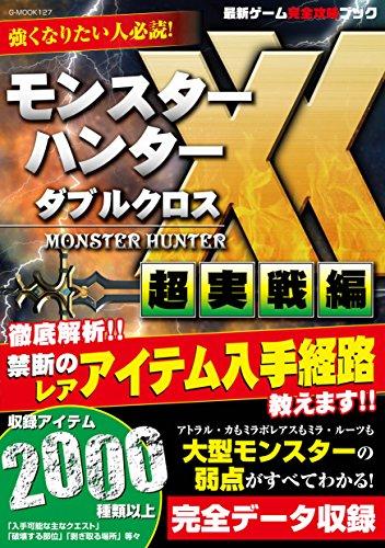 最新ゲーム完全攻略ブック (G-MOOK)...