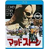 マッドストーン≪墓掘りエディション≫ [Blu-ray]