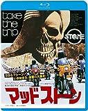 マッドストーン≪墓掘りエディション≫[Blu-ray/ブルーレイ]