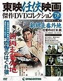 東映任侠映画DVDコレクション 78号 (新網走番外地 吹雪のはぐれ狼) [分冊百科] (DVD付) (東映任侠映画傑作DVDコレクション)