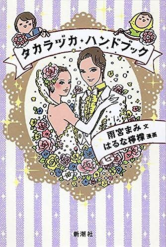 タカラヅカ・ハンドブック