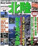 北陸ベストガイド ('04-'05年版) (Seibido mook―Best guide)