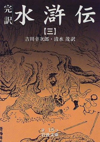 水滸伝―完訳 (3) (岩波文庫)の詳細を見る