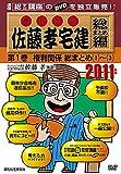 2011年版佐藤孝宅建(サトケン) 総まとめ編第1巻 (<DVD>)