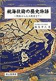 航海技術の歴史物語—帆船から人工衛星まで