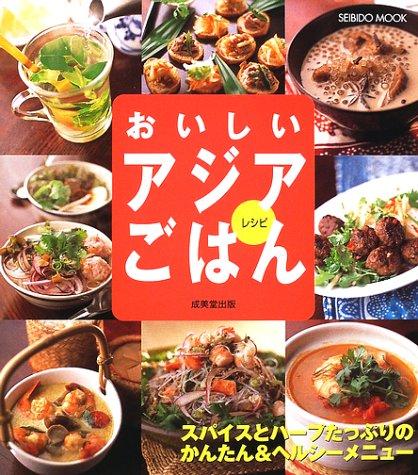おいしいアジアごはんレシピ—スパイスとハーブたっぷりのかんたん&ヘルシーメニュ (SEIBIDO MOOK)