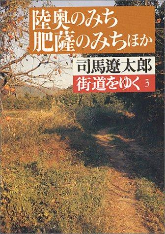 街道をゆく (3) (朝日文芸文庫)の詳細を見る