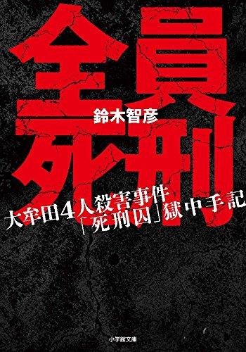 全員死刑: 大牟田4人殺害事件「死刑囚」獄中手記 (小学館文庫 す 12-1)