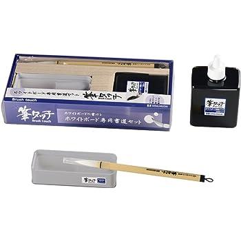 馬印 ホワイトボード用書道セット 筆タッチ BFT-S