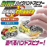 バイクハンドスピナー 2台セット 4つのモードを1台で遊べる。(ハンドスピナーのほかに、テーブルで回転、スタンディング走行、 ハイスピード走行が楽しめます。)