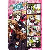 マジキュー4コマ 乙女はお姉さまに恋してる (12) (マジキューコミックス)