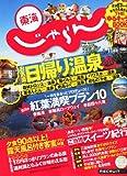 東海じゃらん 2010年 11月号 [雑誌]