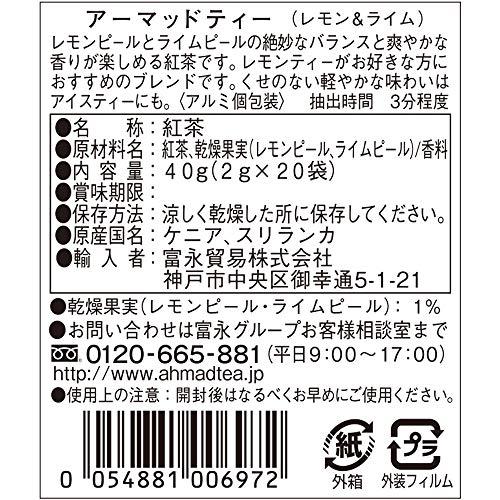 アーマッド レモン&ライム 箱2g×20