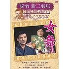 女舞 松竹新三羽烏傑作集 SYK-140 [DVD]