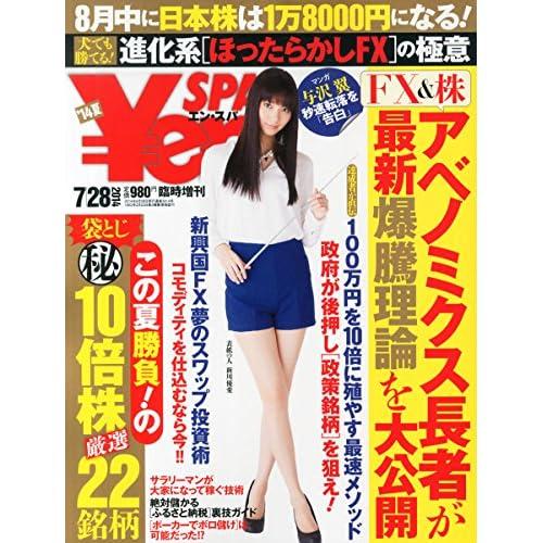 Yen SPA! (エンスパ) 2014年 夏号 2014年 7/28号 [雑誌]