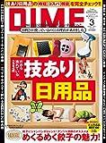 DIME (ダイム) 2017年 3月号 [雑誌]