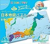 くもんの日本地図パズル(おもちゃ/ホビー)