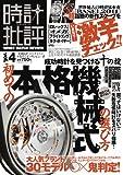 時計批評 Vol.4 【初めての本格機械式の選び方】 (100%ムックシリーズ)