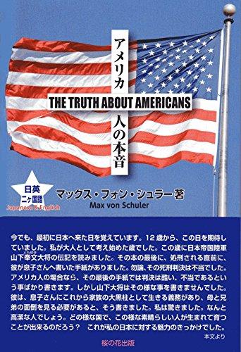 アメリカ人の本音 THE TRUTH ABOUT AMERICANSの詳細を見る