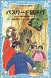 パスワード謎旅行 -パソコン通信探偵団事件ノート(4)- (講談社 青い鳥文庫)