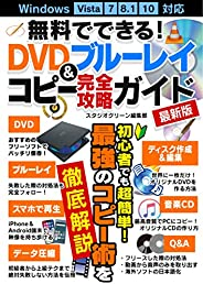 無料でできる!DVD&ブルーレイコピー完全攻略ガイ
