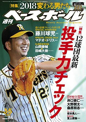 週刊ベースボール 2018年 3/5 号 [雑誌]