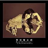 個人作品集1992-2017「デも/demo #2」(通常盤)