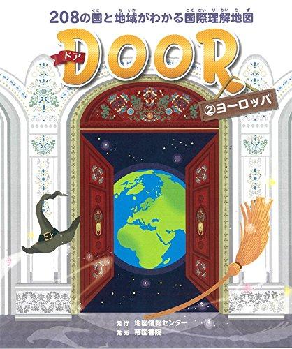 DOOR -ドア- 208の国と地域がわかる国際理解地図 2ヨーロッパ
