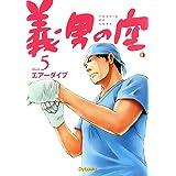義男の空 (5)