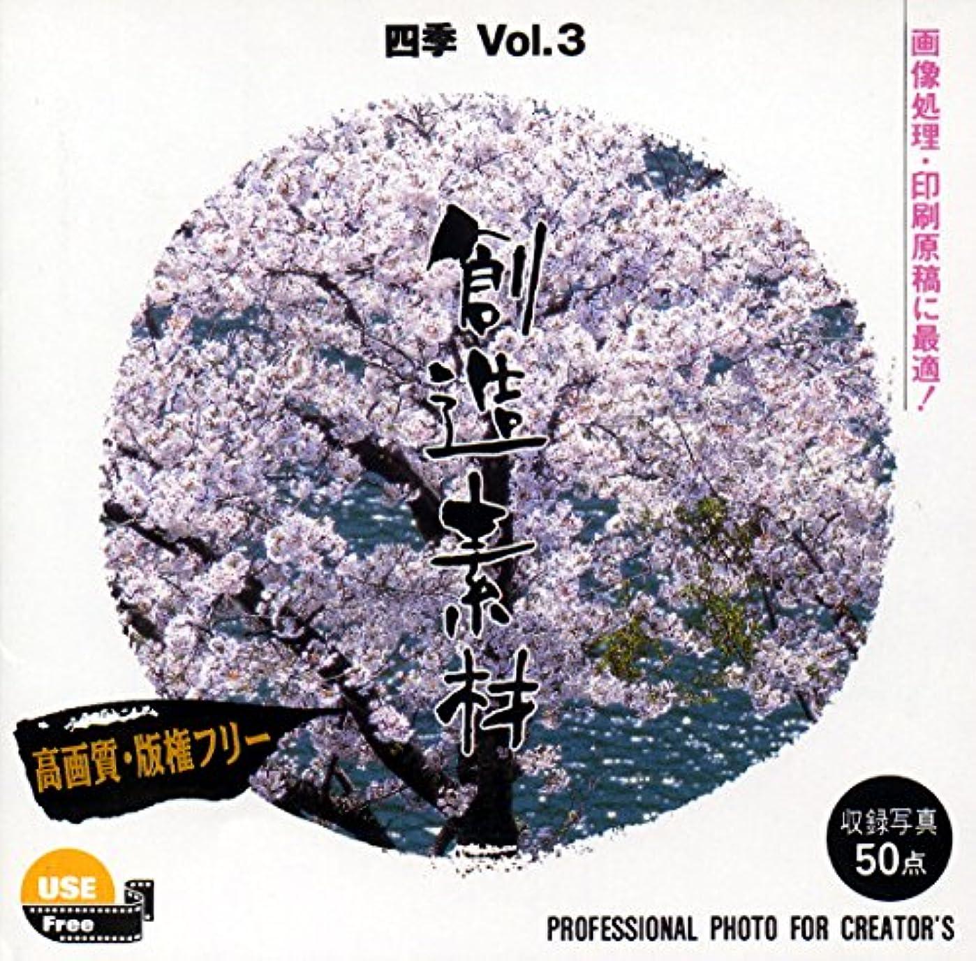集める気質平凡創造素材 四季Vol.3