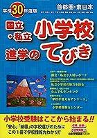 首都圏・東日本国立・私立小学校進学のてびき〈平成30年度版〉