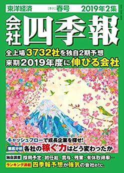 [東洋経済新報社]の会社四季報 2019年 2集 春号