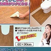 後藤:木目調トイレ用マット(レギュラー) 810927