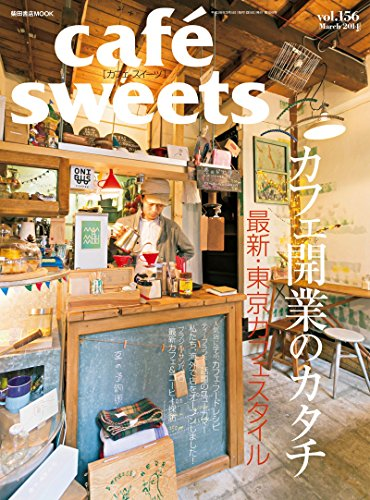 cafe-sweets vol.156