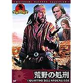荒野の処刑 MWX-105 [DVD]