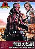 荒野の処刑[DVD]