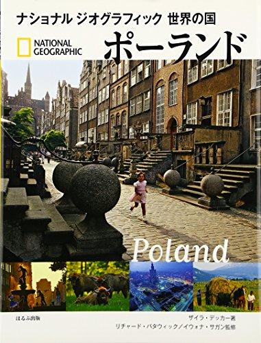 ポーランド (ナショナルジオグラフィック世界の国)の詳細を見る
