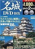 にっぽんの名城(DVD-box)