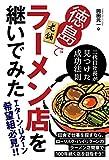 徳島で老舗ラーメン店を継いでみた ──三代目社長が見つけた成功法則