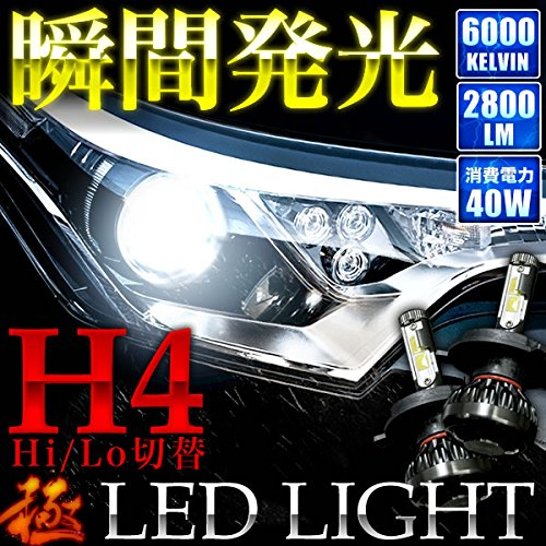 RL1 ラグレイト 極 LEDライト H4 Hi/Lo 12V車用 40W 2800LM 6000K