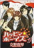 ハッピィ★ボーイズ (1) (ウィングス・コミックス)