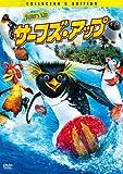 サーフズ・アップ コレクターズ・エディション [DVD]