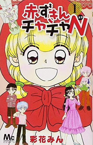 赤ずきんチャチャN 1 (マーガレットコミックス)の詳細を見る