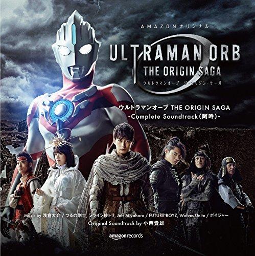 ウルトラマンオーブ THE ORIGIN SAGA – Complete Soundtrack (阿吽) –