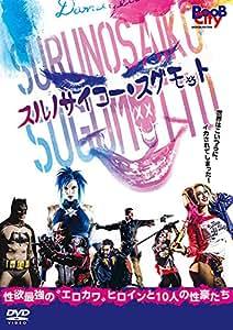 スルノサイコー・スグモット [DVD]