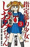 指定暴力少女 しおみちゃん(3) (少年サンデーコミックス)